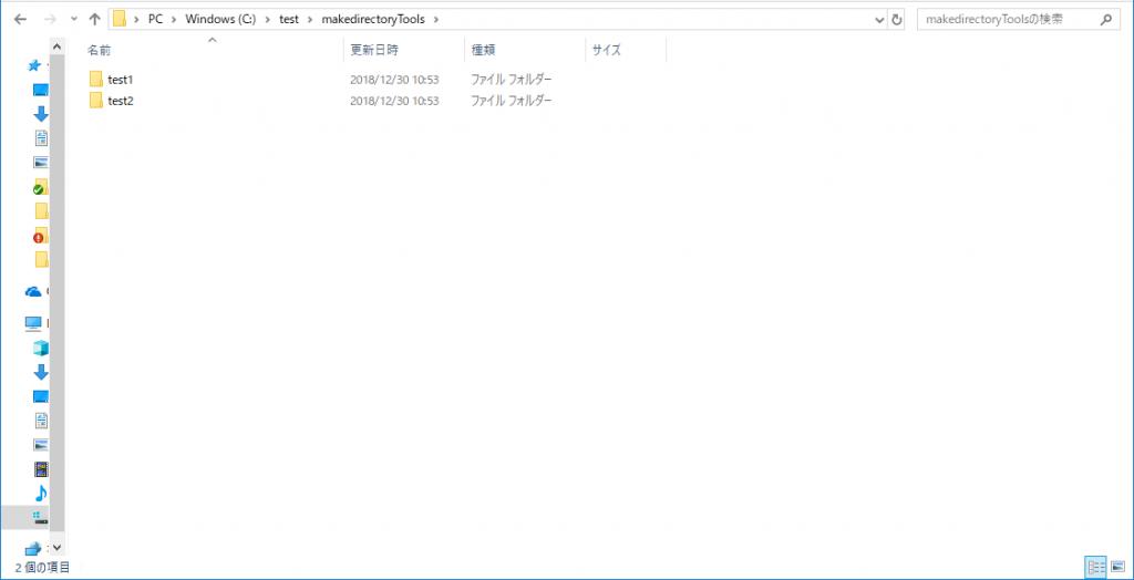 makedirectoryTools_folder