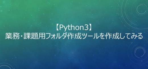 python_makefolder_tool