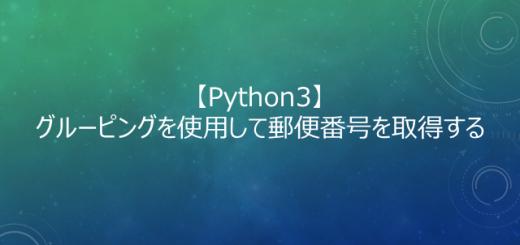 python_regex_group