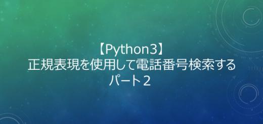 python_regex_phone2