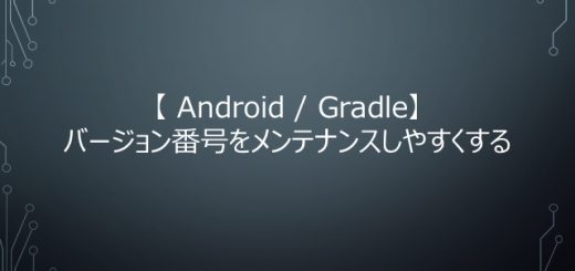 Android_gradle_versioncode