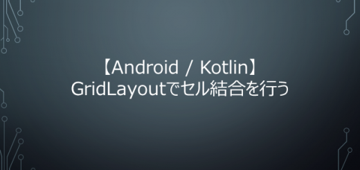 Android_gridlayout_cell