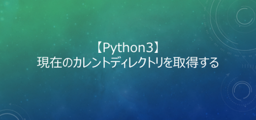 python_gecwd