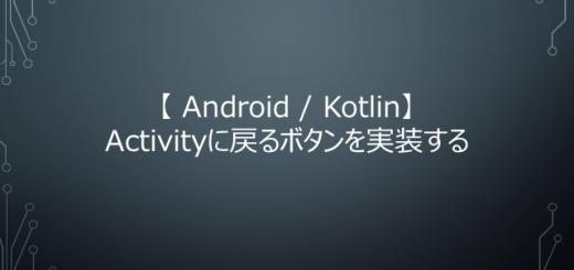 android_kotlin_setdisplayhomeasupenabled