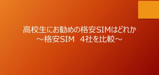 highschool-fev-sim